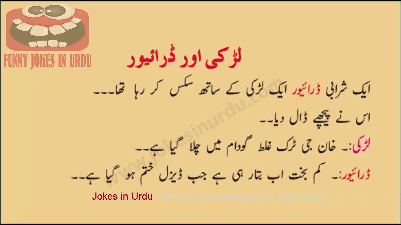 best of Jokes urdu dirty Latest in