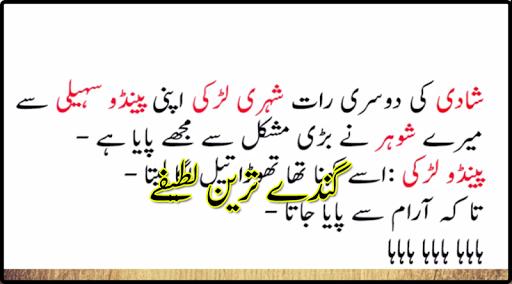Latest dirty jokes in urdu
