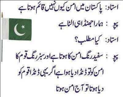 Juice reccomend Latest dirty jokes in urdu